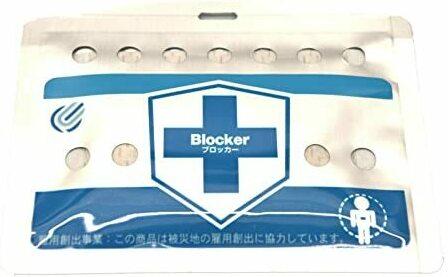 ブロッカーCL-40買うなら楽天とAmazonどっち?口コミも紹介しています