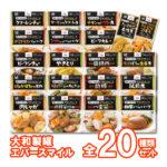 【介護用食品】エバースマイルのムース食買うなら楽天とAmazonどっち?