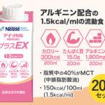 【介護食】ネスレのアイソカル プラスEX買うなら楽天とAmazonどっち?