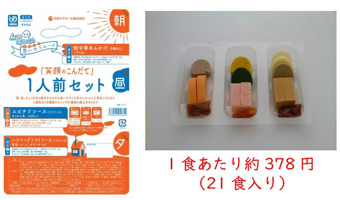 【舌でつぶせる介護食】日本ケアミールのムーミーくん買うなら楽天とAmazonどっち?