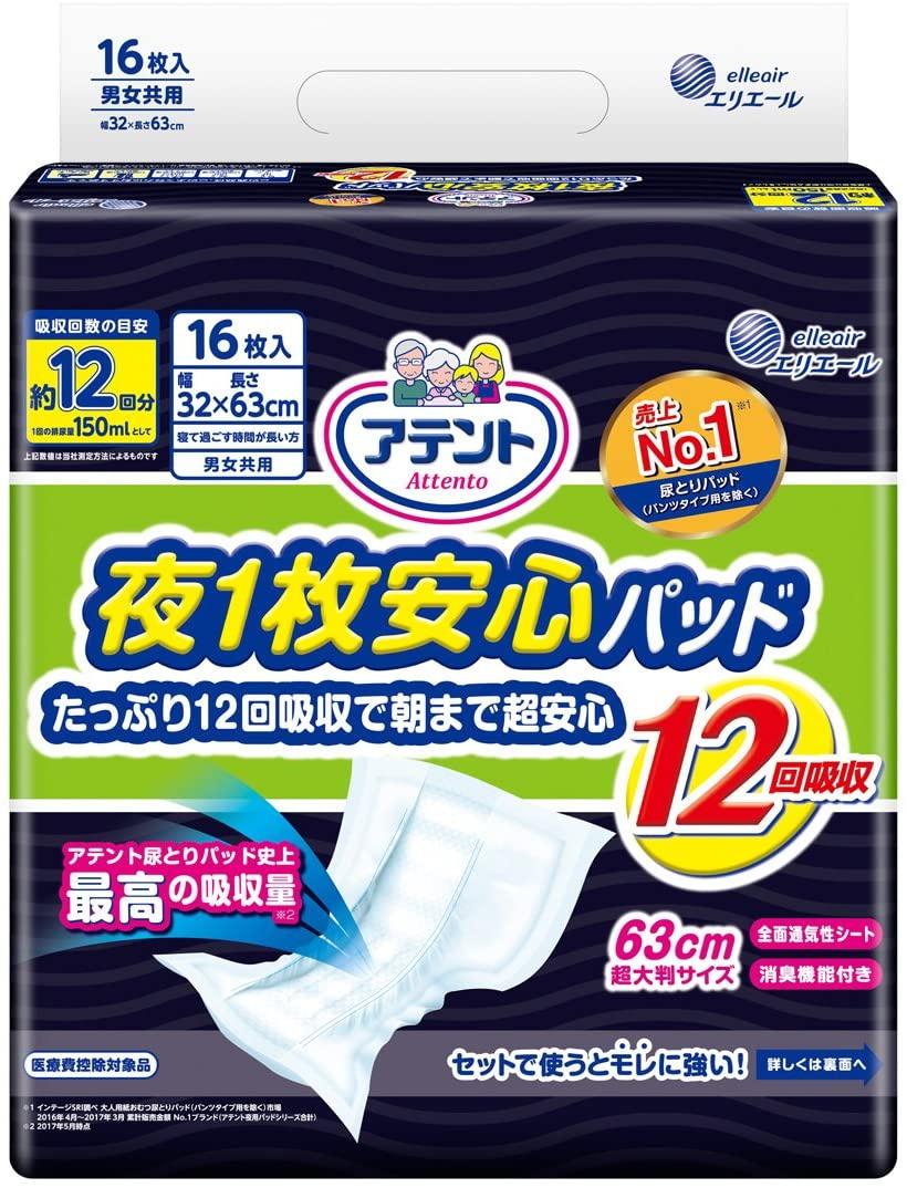【尿取りパッド】アテントの夜1枚安心パッド買うなら楽天とAmazonどっち?