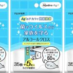 【ウエットティッシュ】HydroAg+ 持続除菌クロス買うなら楽天とAmazonどっち?
