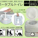 ポータブル水洗トイレ買うなら楽天とAmazonどっち?