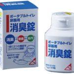 浅井商事のポータブルトイレ尿器用消臭錠買うなら楽天とAmazonどっち?