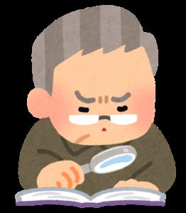 便利グッズ④ ペーパーウェイトルーペ