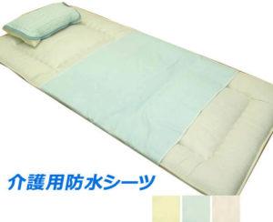 安心の日本製 介護用防水シーツ買うなら楽天とAmazonどっち?