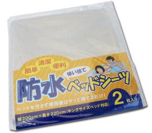 使い捨て防水ベッドシーツ買うなら楽天とAmazonどっち?