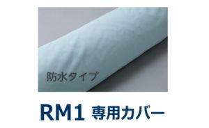 ピロー&クッションRM1、専用防水カバー買うなら楽天とAmazonどっち?