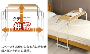 伸縮ベッドテーブル 買うなら楽天とAmazonどっち?