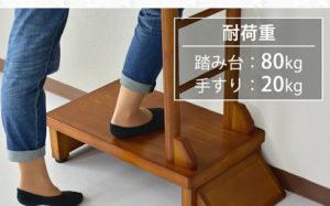 木製の踏み台買うなら楽天とAmazonどっち?