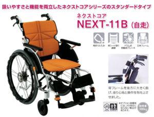 松永製作所のアルミ製車椅子NEXT-11B買うなら楽天とAmazonどっち?