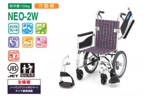 日進医療器の介助式車椅子買うなら楽天とAmazonどっち?