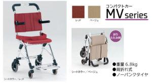 松永製作所のコンパクトカー基本タイプ MV-2買うなら楽天とAmazonどっち?