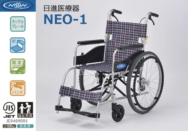 日進医療器の自走用車椅子『NEO-1』買うなら楽天とAmazonどっち?