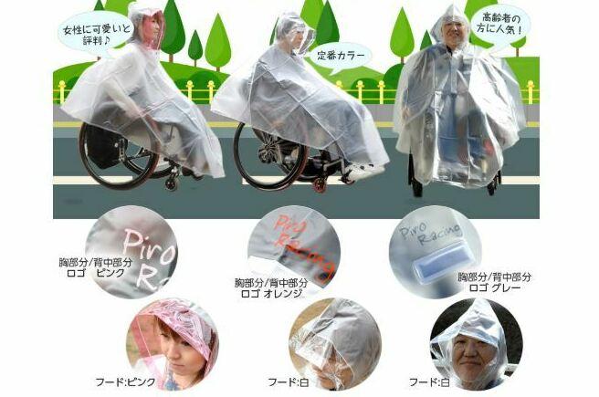 電動車椅子用レインコート買うなら楽天とAmazonどっち?