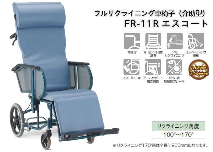 松永製作所の助式 フルリクライニング 車いす買うなら楽天とAmazonどっち?