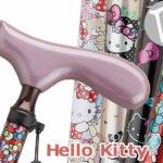 ハロー キティの折りたたみ杖買うなら楽天とAmazonどっち?