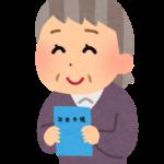 有料老人ホームは介護保険の対象?年金だけで入れる?