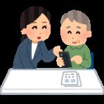 介護保険証と後期高齢者医療保険証の違いは?75歳以上なら全員対象?